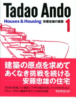 Tadao Ando 1: Houses & Housing
